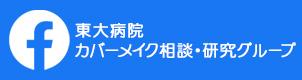 東京大学カバーメイク相談・研究グループ